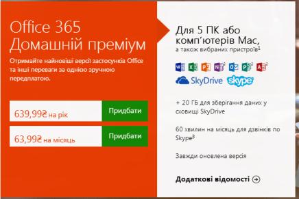 Новый MS Office доступен для покупки