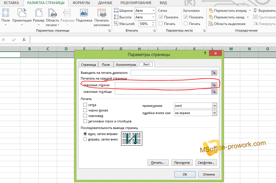 Как удалить пустые строки в Excel быстрыми способами 36