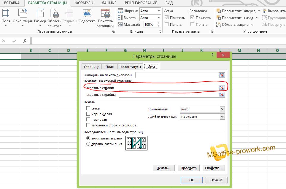 Повторение заголовков при печати в MS Excel