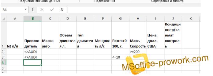 Диапазон условий расширенного фильтра MS Excel 3