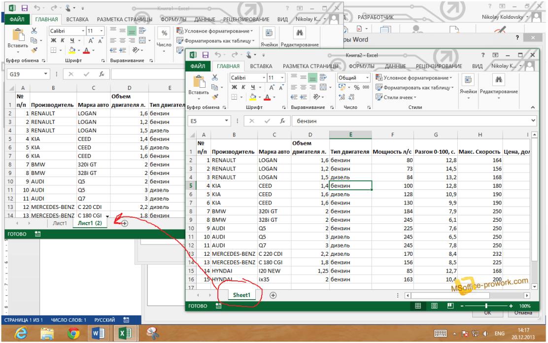Копирование листа в MS Excel