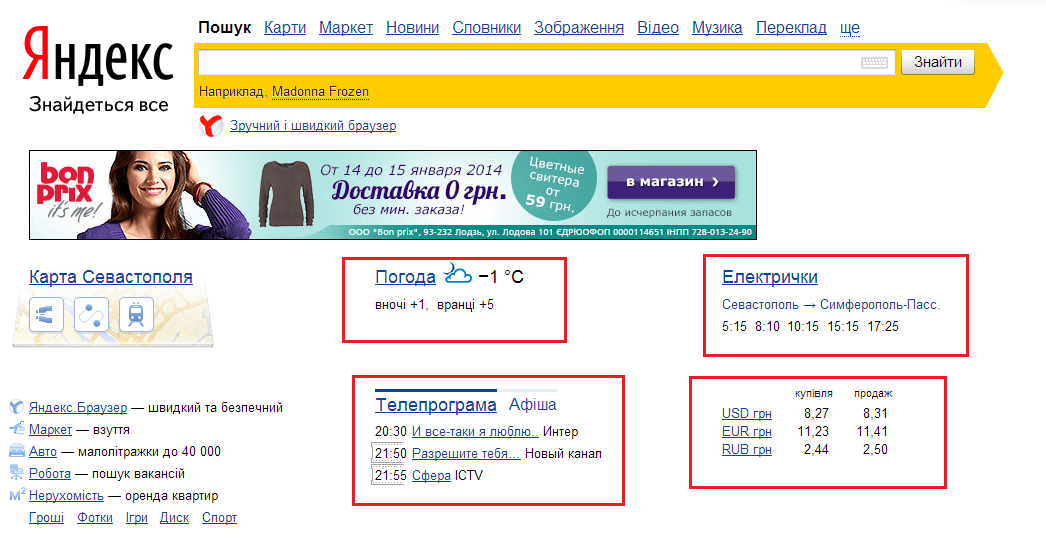 Примеры виджетов на странице Яндекс