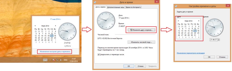 Изменение настроек системных часов
