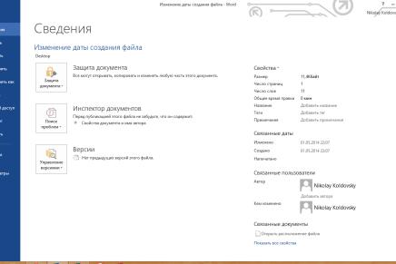 Изменение даты создания файла (Word, Excel, PowerPoint  и т.д.)
