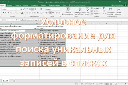 Условное форматирование для поиска уникальных записей в Excel