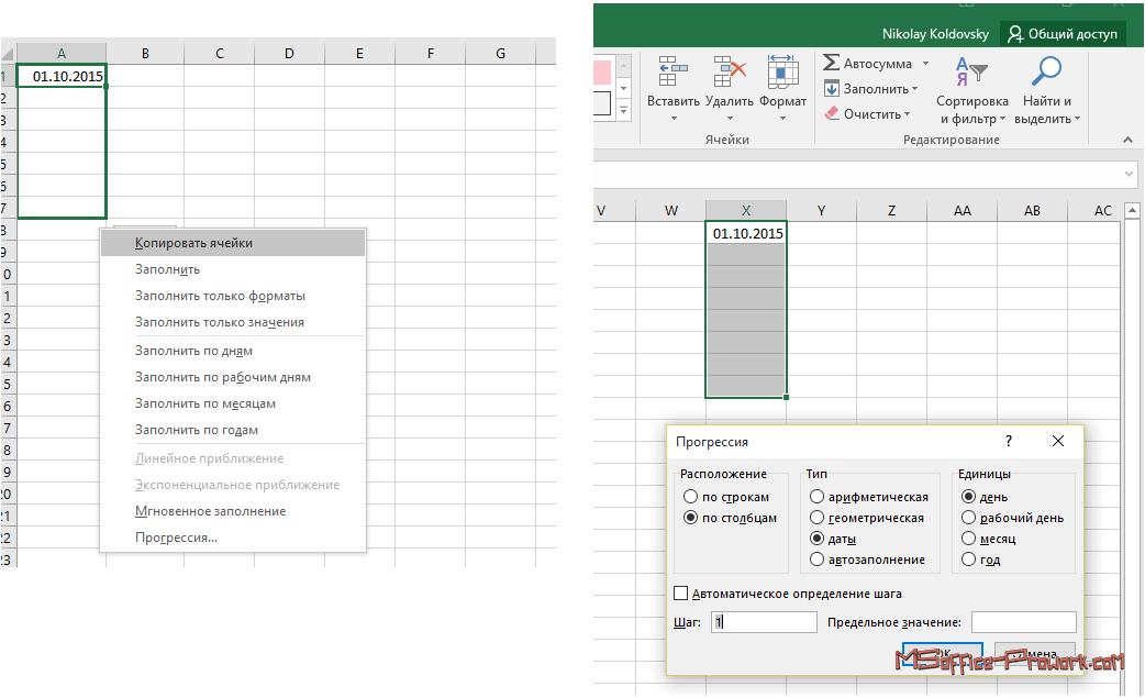Автозаполнение дат в Excel c расширенными настройками