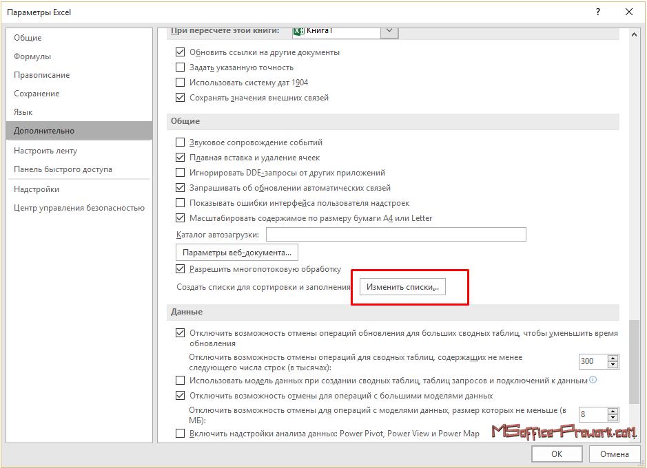 Настройка своих списков в Excel