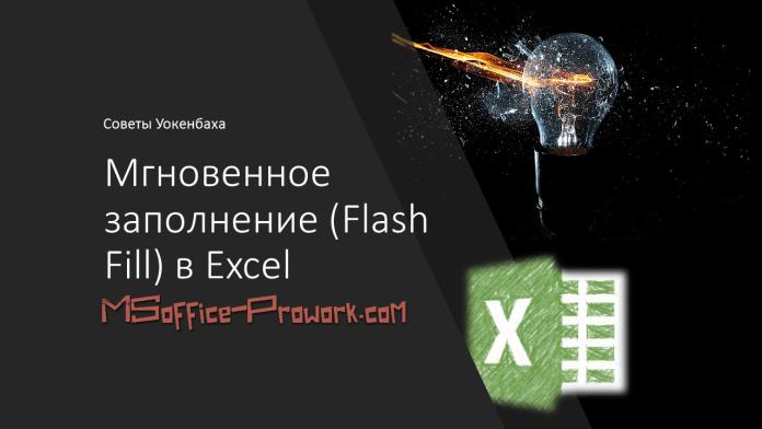 Мгновенное заполнение (Flash Fill) в Excel