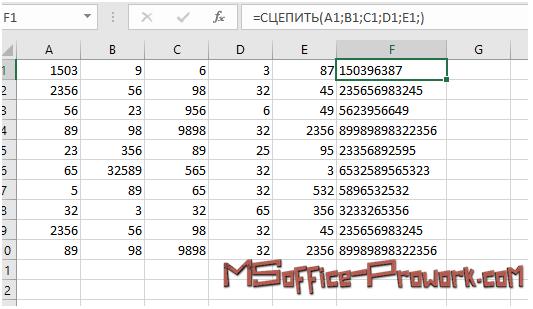 Соединение ячеек в Excel функцией СЦЕПИТЬ