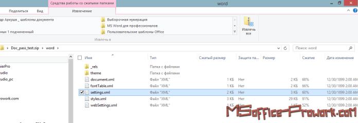 Извлечение файла на строек в Word