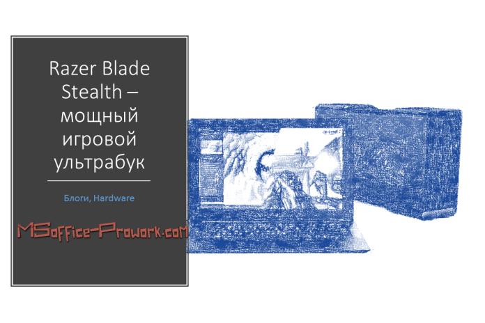 Razer Blade Stealth