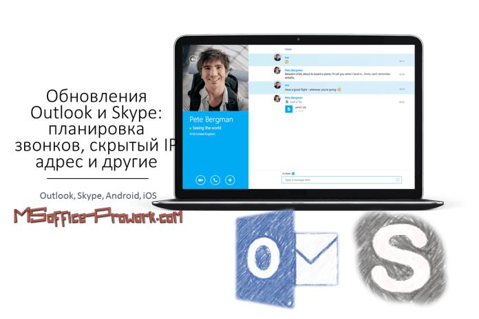 Skype и Outlook