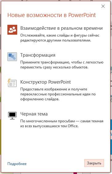 Новые возможности в PowerPoint