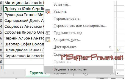 Выделить все листы в Excel