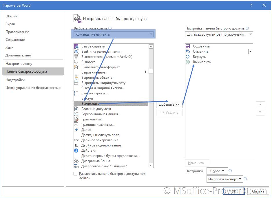 Добавление команды вычисления на панель быстрого доступа