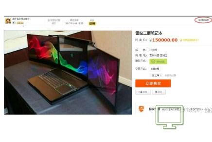 Украденные прототипы Project Valerie нашлись ... на китайском аукционе:)