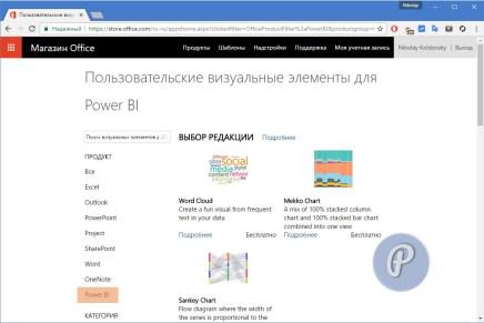 Пользовательские визуальные элементы для Power BI доступны в Office Store