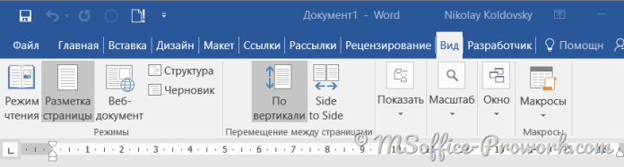 Режим Slide to Slide на вкладке Вид