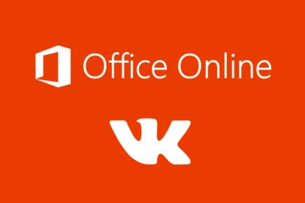 Социальная сеть Вконтакте внедрила интеграцию сервисов Office 365