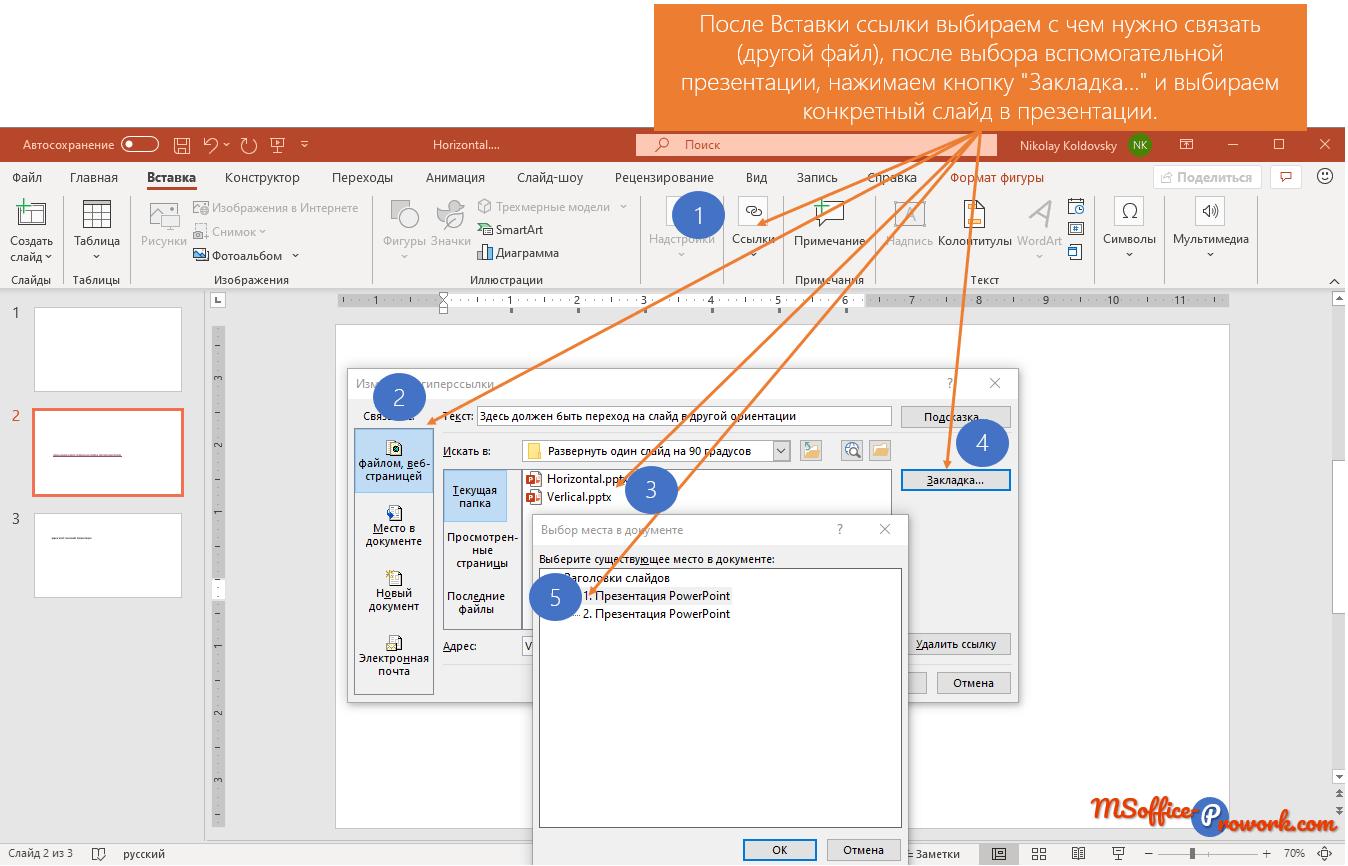 Как изменить ориентацию одной страницы в PowerPoint