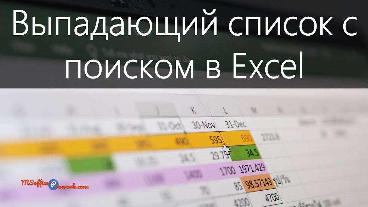 Выпадающий список с поиском в Excel