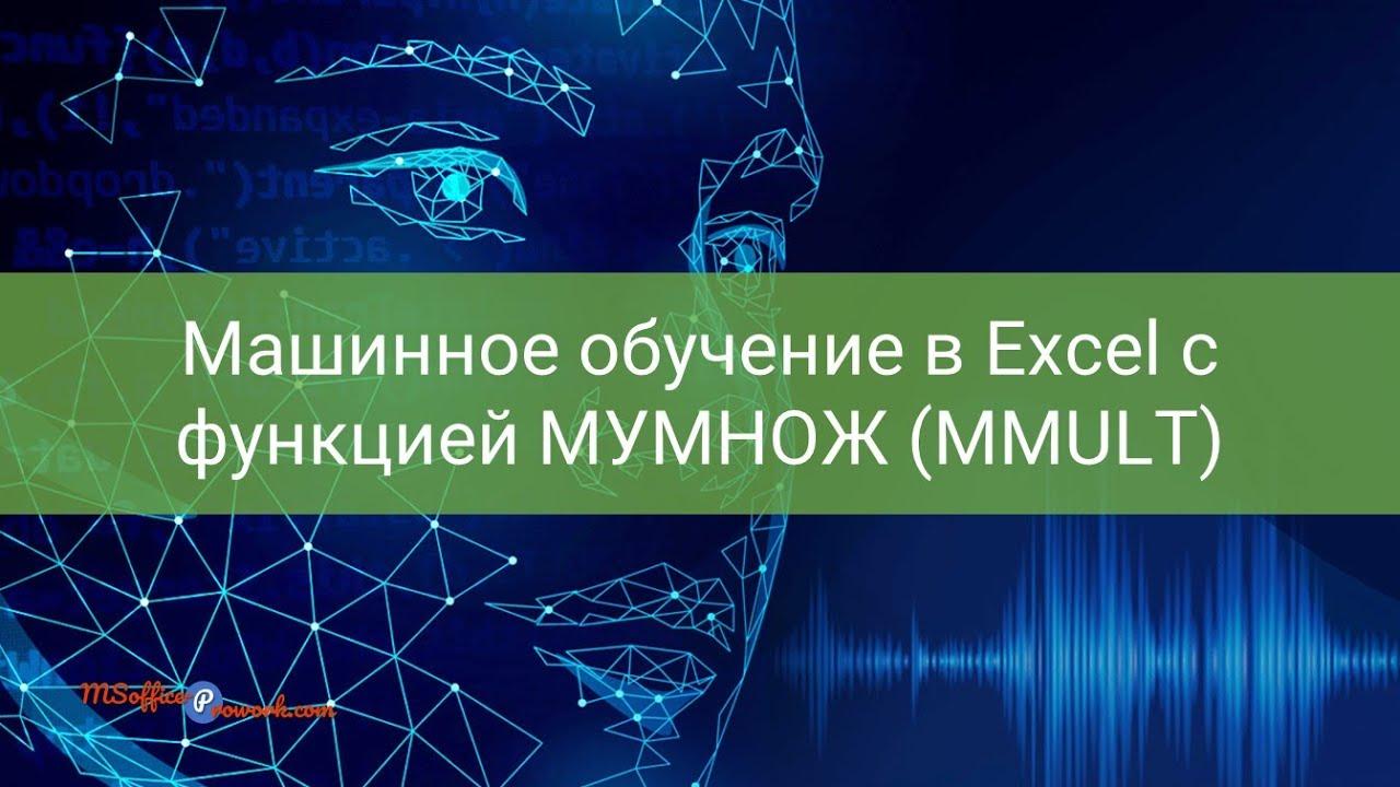 Машинное обучение в Excel с функцией МУМНОЖ, ТРАНСП, МОБР
