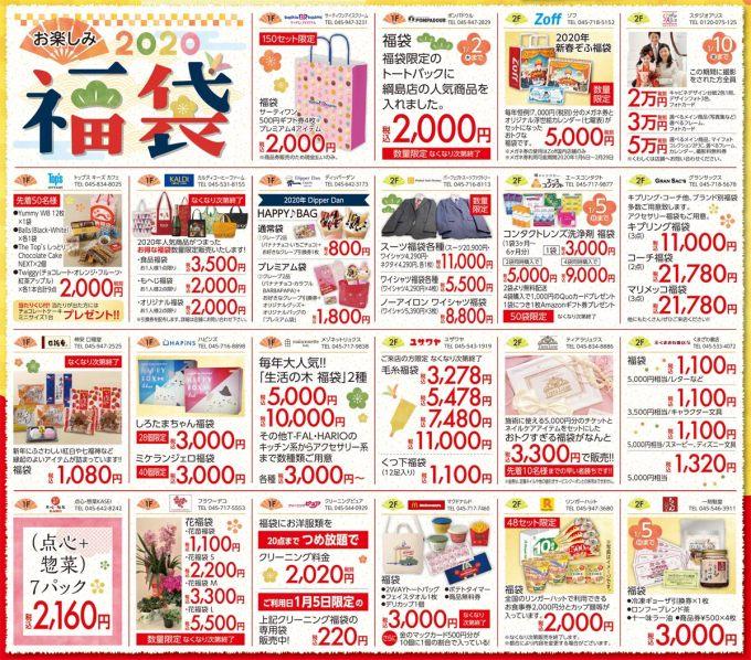 アピタテラス>令和のお正月初売りは元旦9時から、22専門店で福袋も ...