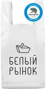 """Пакеты с логотипом для """"Белый рынок"""""""