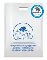 """Брендированный пакет из ПВД в 70 мкм размером 36*45 см с логотипом организации """"Свирьстройский ресурсный центр по содействию семейному устройству"""""""