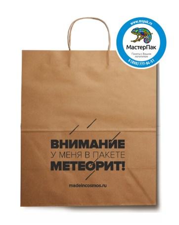 Пакет крафтовый с логотипом Внимание! у меня в пакете метеорит, крученые ручки,  22*12*25, Москва, 78 гр.