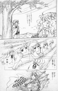 キャンディキャンディ第09巻201