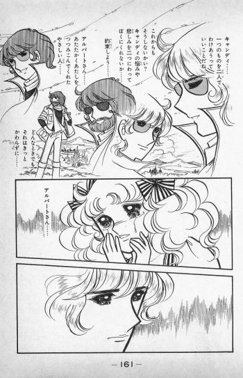 キャンディキャンディ第09巻161