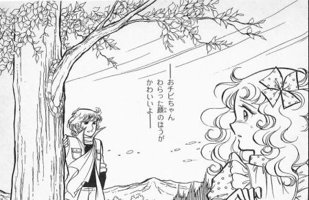 キャンディキャンディ第09巻201-002