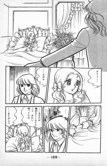 キャンディキャンディ第07巻169