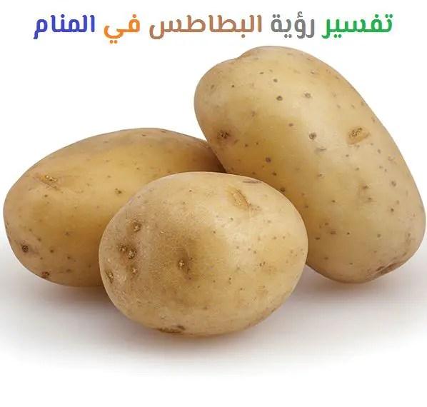 تفسير رؤية البطاطس في المنام لابن سيرين موقع مصري