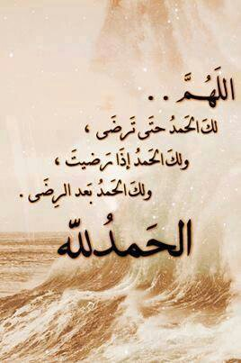اللهم لك الحمد حتى ترضى دعاء يريح النفس موقع مصري