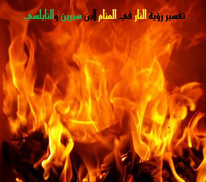 تفسير رؤية النار في المنام لابن سيرين والنابلسي موقع مصري