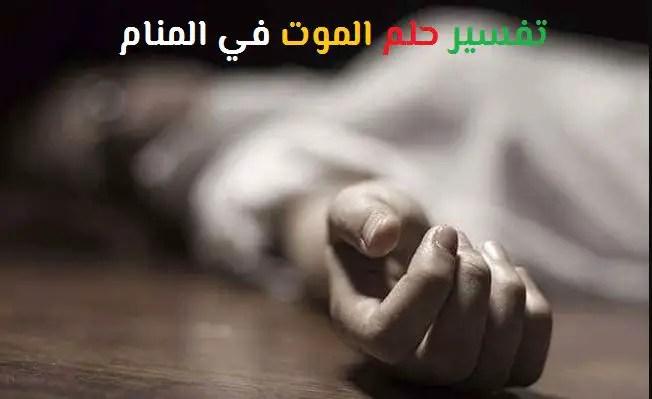 تفسير حلم الموت في المنام للنابلسي وابن سيرين موقع مصري