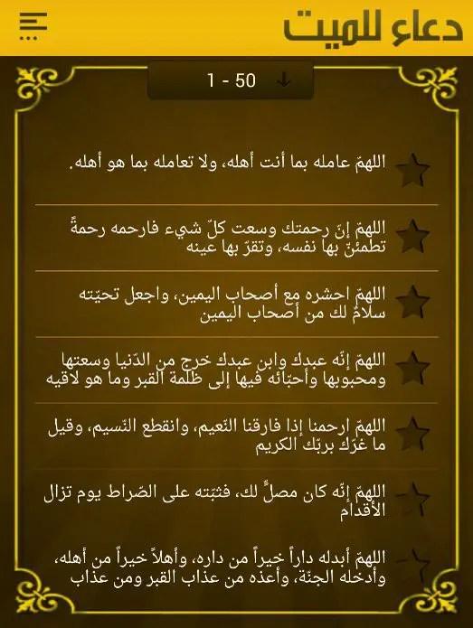 صور دعاء للميت ليغفر الله له وادعية من السنة موقع مصري