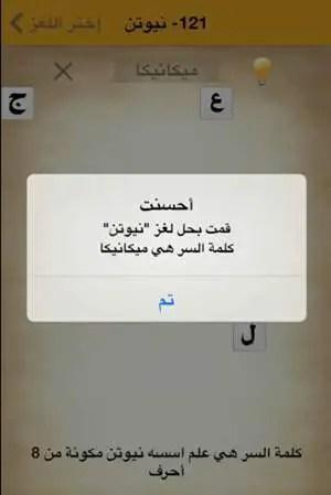 حل لغز علم اسسه نيوتن من 8 حروف موقع مصري