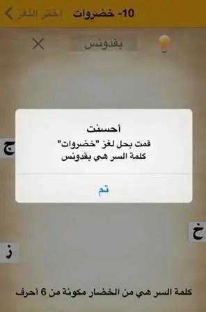 حل كلمة السر هي من الخضار مكونة من 6 حروف موقع مصري