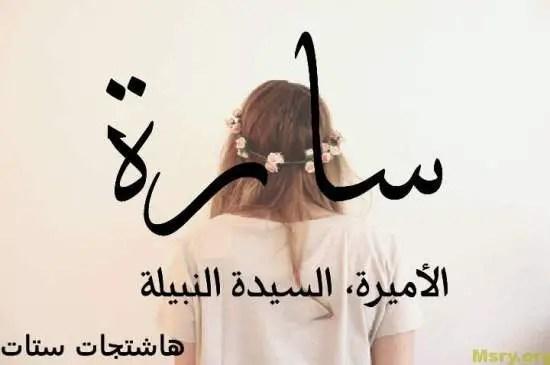 اعرف عن أحدث أسماء بنات مصرية وعربية ومعانيها موقع مصري