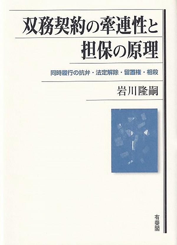 雙務契約の牽連性と擔保の原理 / 法務図書WEB