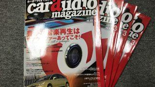 カーオーディオマガジン3月号入荷!取材記事掲載号です