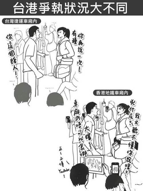 difference between hong kong and taiwan 11