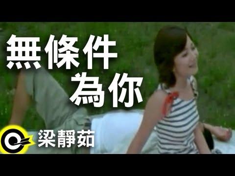 梁靜茹-無條件為你 (官方完整版MV) + 歌詞 - MSTORY