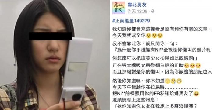 她在男友手機裡發現和別的女生「口愛」的照片...她用「超殘暴復仇」狠到讓男友只能哭哭等死了!