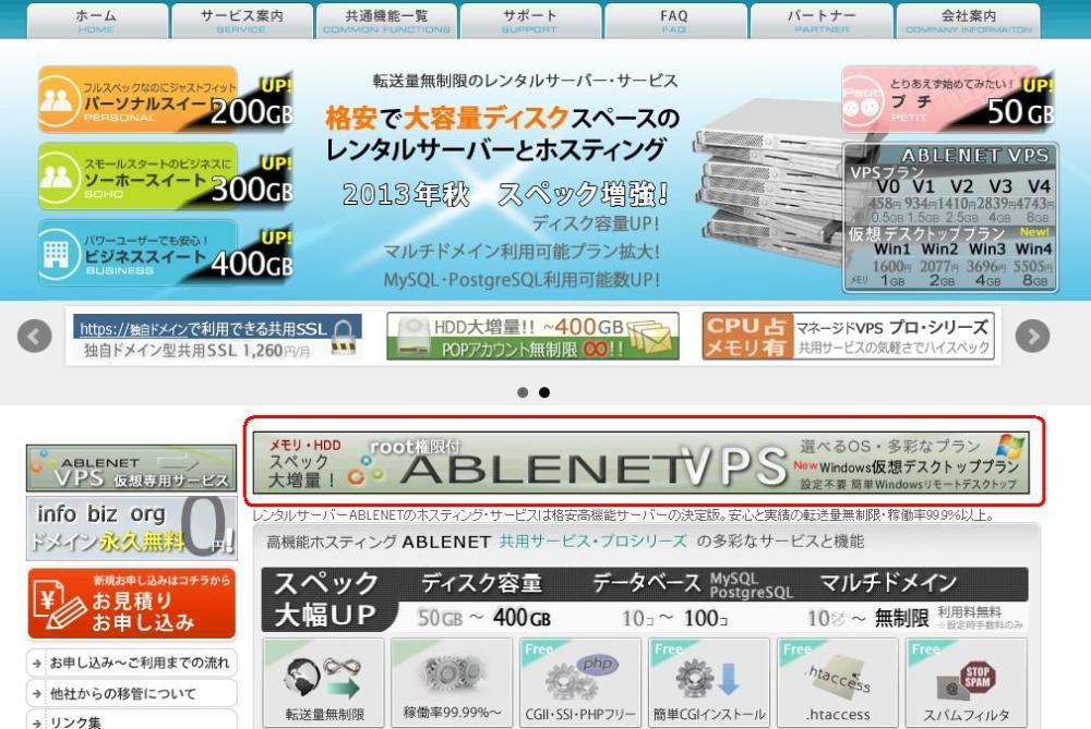 ABLENETホームページTOP画面