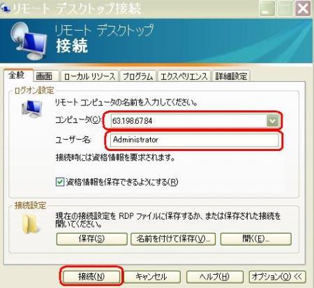 リモートデスクトップ2
