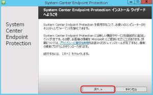 System Center 2012 R2 Endpoint Protectionをインストールする
